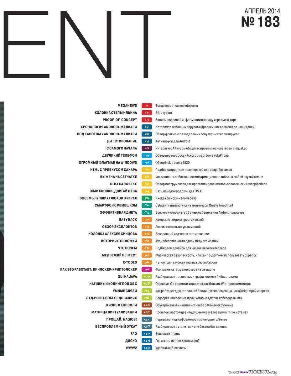 Хакер №4 [Апрель 2014]   PDF
