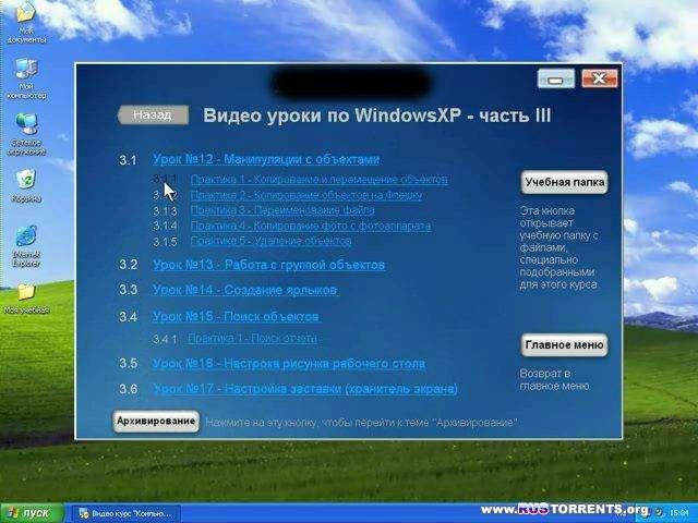 ������ ������ �� �� - Windows XP