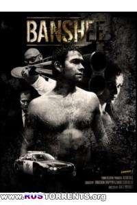 Банши [01 сезон: 01-10 серии из 10] | HDRip | Amedia