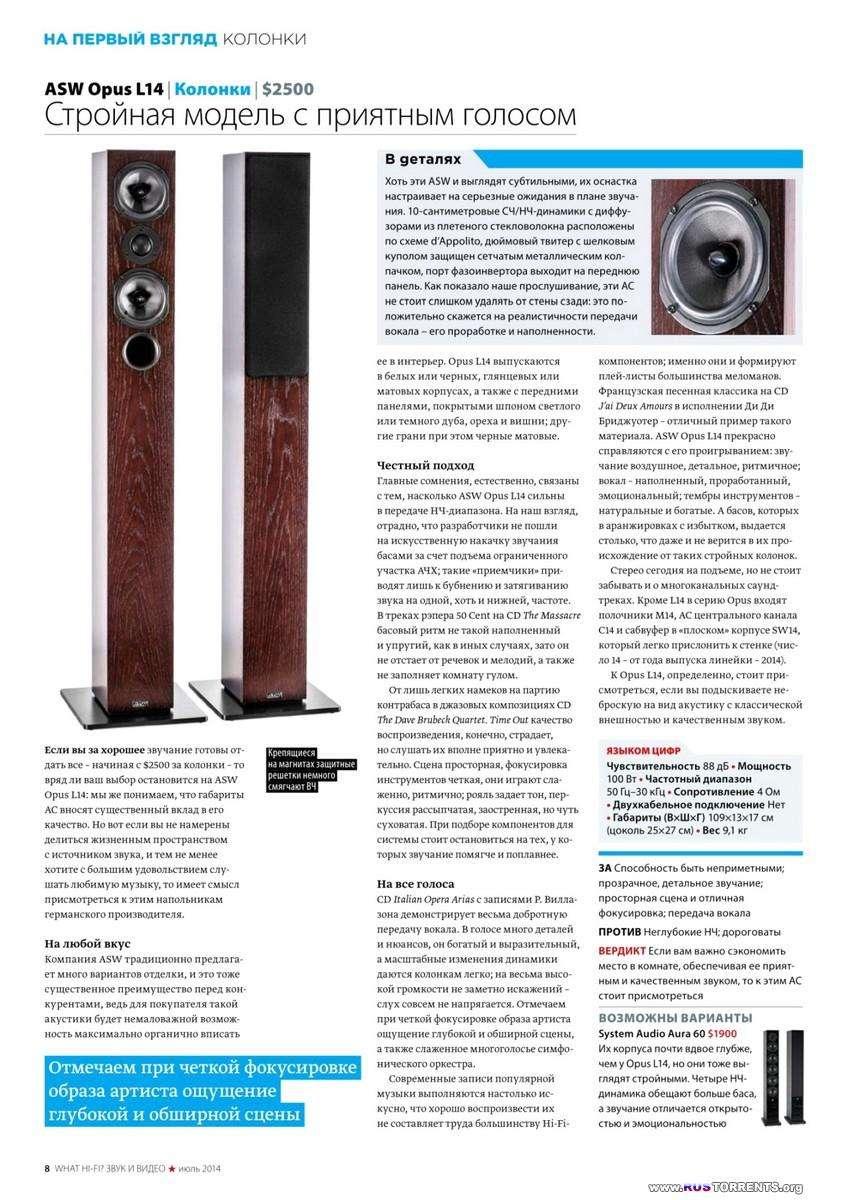 What Hi-Fi? Звук и видео №01 - 07 [январь - июль 2014] | PDF