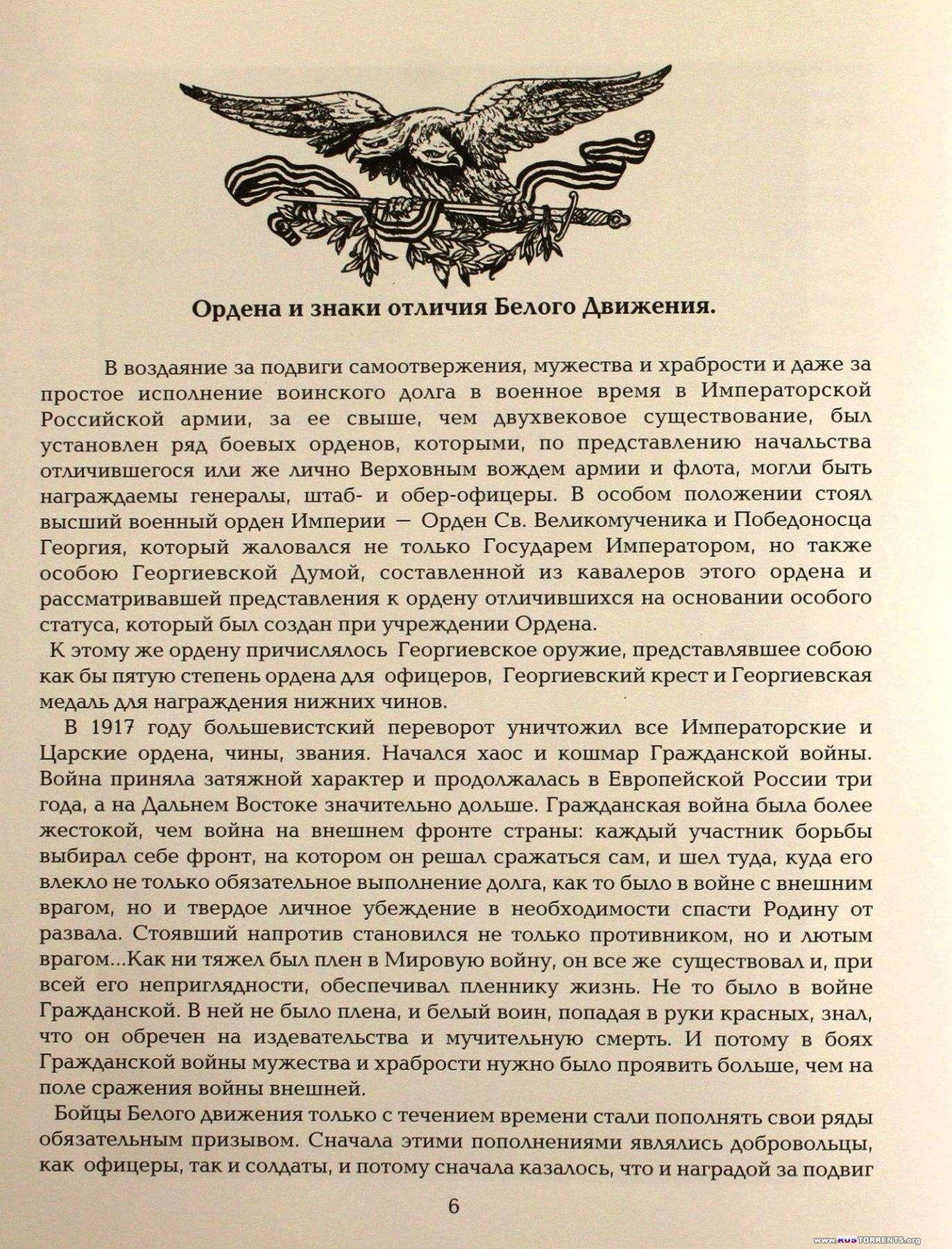 Чичикалов А. - Ордена и знаки отличия Белого движения | PDF