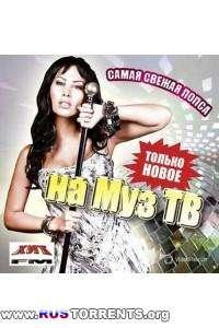 VA - Только новое на МузТВ | МР3