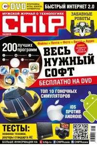 Chip №4 Россия [апрель 2015] | PDF