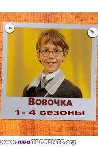 Вовочка - Анекдотные ситуации (1-4 сезоны: 60 серий из 60)