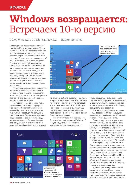 Мир ПК №011 [Ноябрь 2014] | PDF