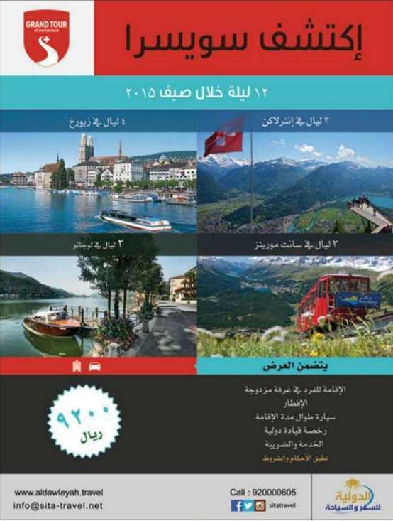 عروض الدولية للسفر والسياحة على رحلات سويسرا - عروض الصيف