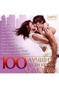 Сборник - 100 Лучших Песен xx века О Любви | MP3