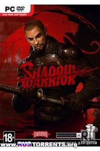 Shadow Warrior [v 1.5.0] | PC | RePack от SEYTER