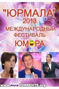 Юрмала-2014. Международный фестиваль юмора [эфир от 17.05] | SatRip
