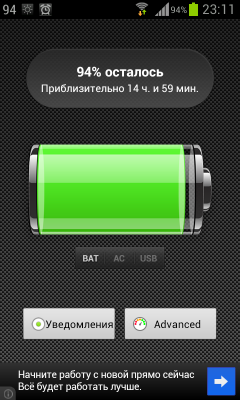 ������� - Battery �ro v3.2.2 | Android