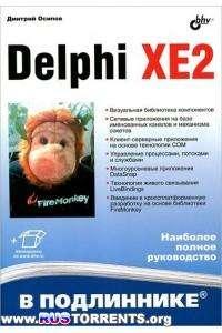 Д.Осипов - Delphi XE2   PDF