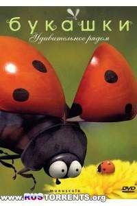 Букашки. Невероятные приключения в микромире (S01-02) | DVDRip-AVC