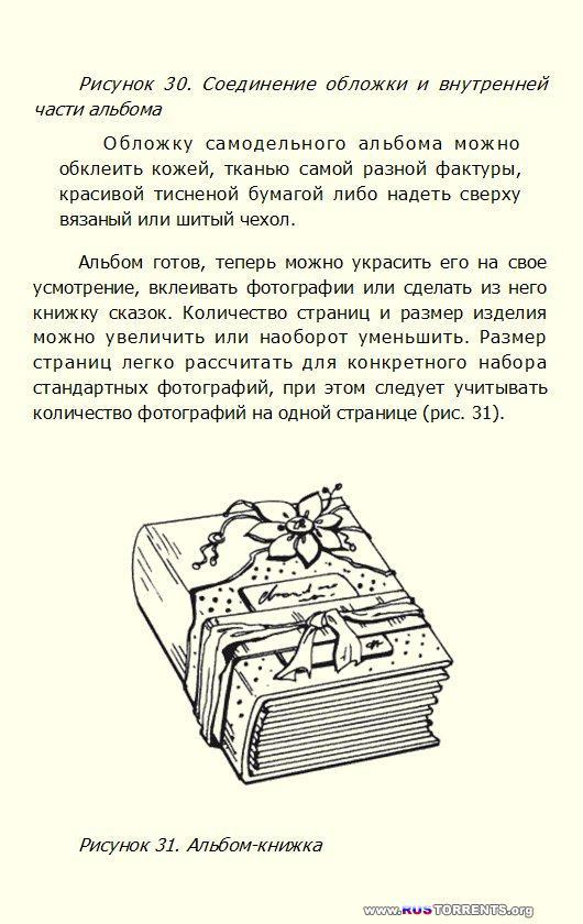 Елена Каминская - Скрапбукинг. Искусство оформления фотографий и фотоальбомов | FB2