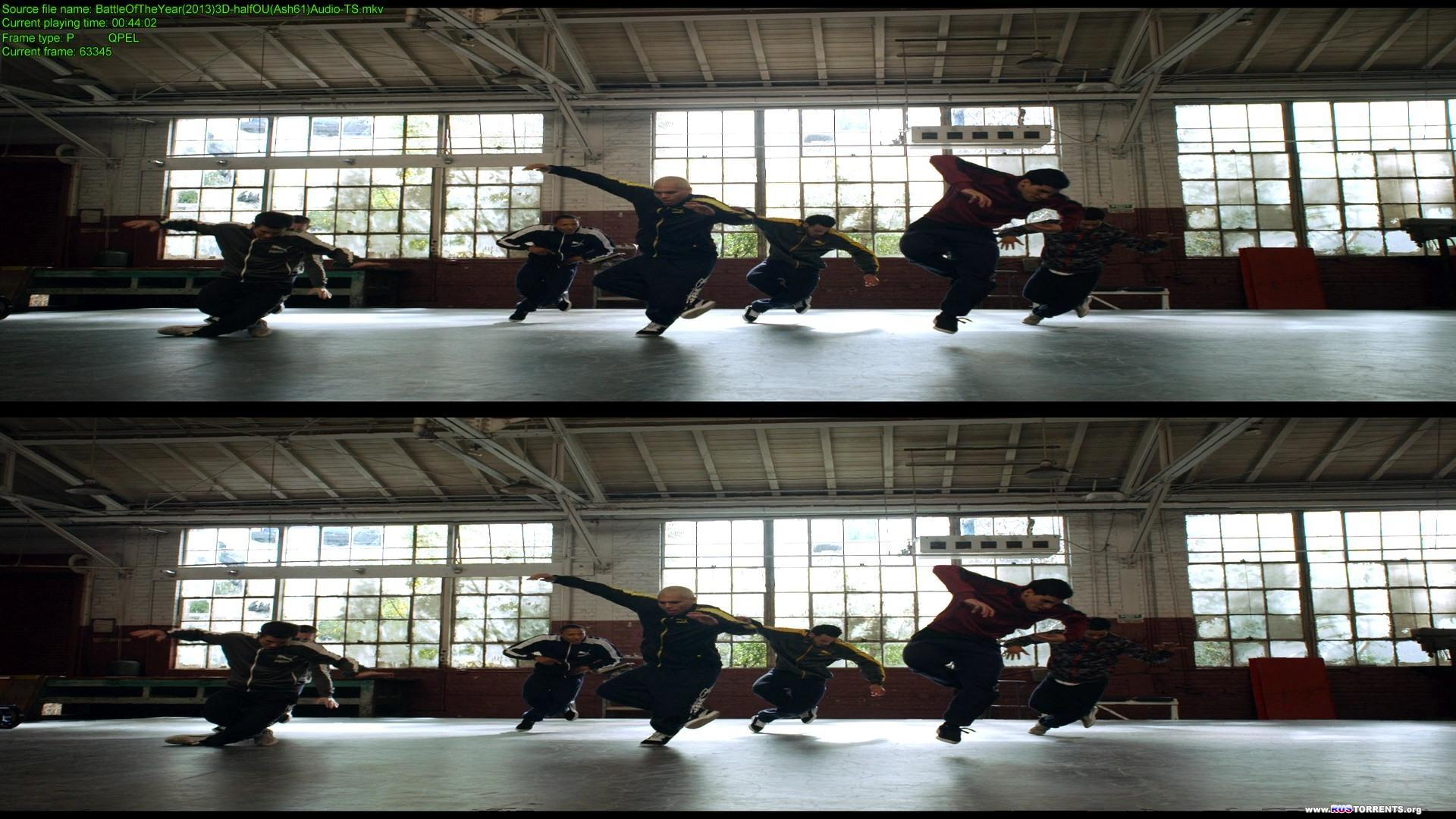 Короли танцпола | BDRip 1080p | 3D-Video | halfOU | Звук с TS