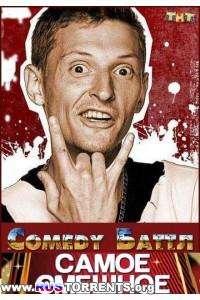 Comedy Баттл. Суперсезон. Лучшее № 3 | SATRip