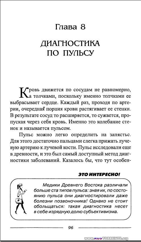 Популярный диагностический справочник