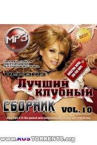 VA - Record: Лучший клубный сборник vol.10