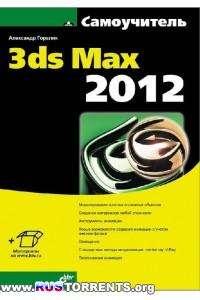 Самоучитель 3ds Max | PDF