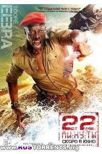 22 минуты | Blu-Ray | Лицензия