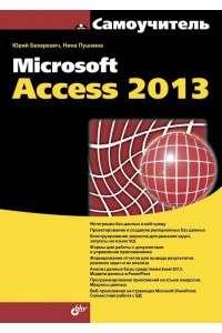 Юрий Бекаревич, Нина Пушкина   Самоучитель Microsoft Access 2013   PDF