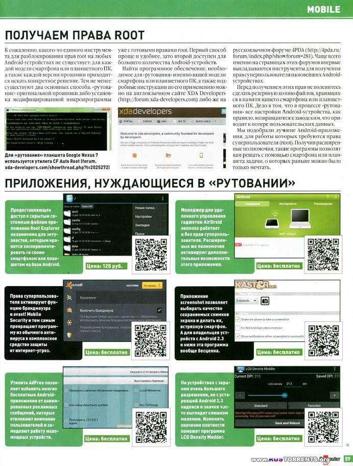 Computer Bild №4 (февраль-март 2013)