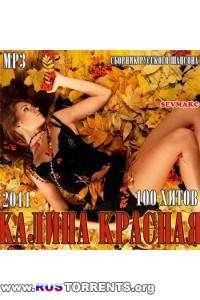 VA - Калина Красная
