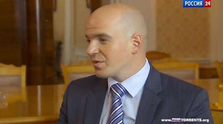 Эксклюзивное интервью с министром иностранных дел РФ Сергеем Лавровым  | SATRip