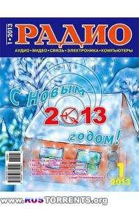 Радио №1 (январь 2013)