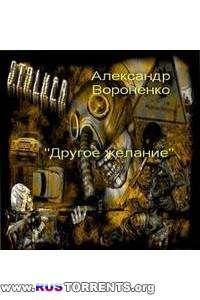 Александр Вороненко - S.T.A.L.K.E.R. Другое желание