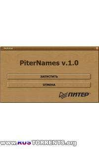 PiterNames Rus (Приложение-программа к книге)