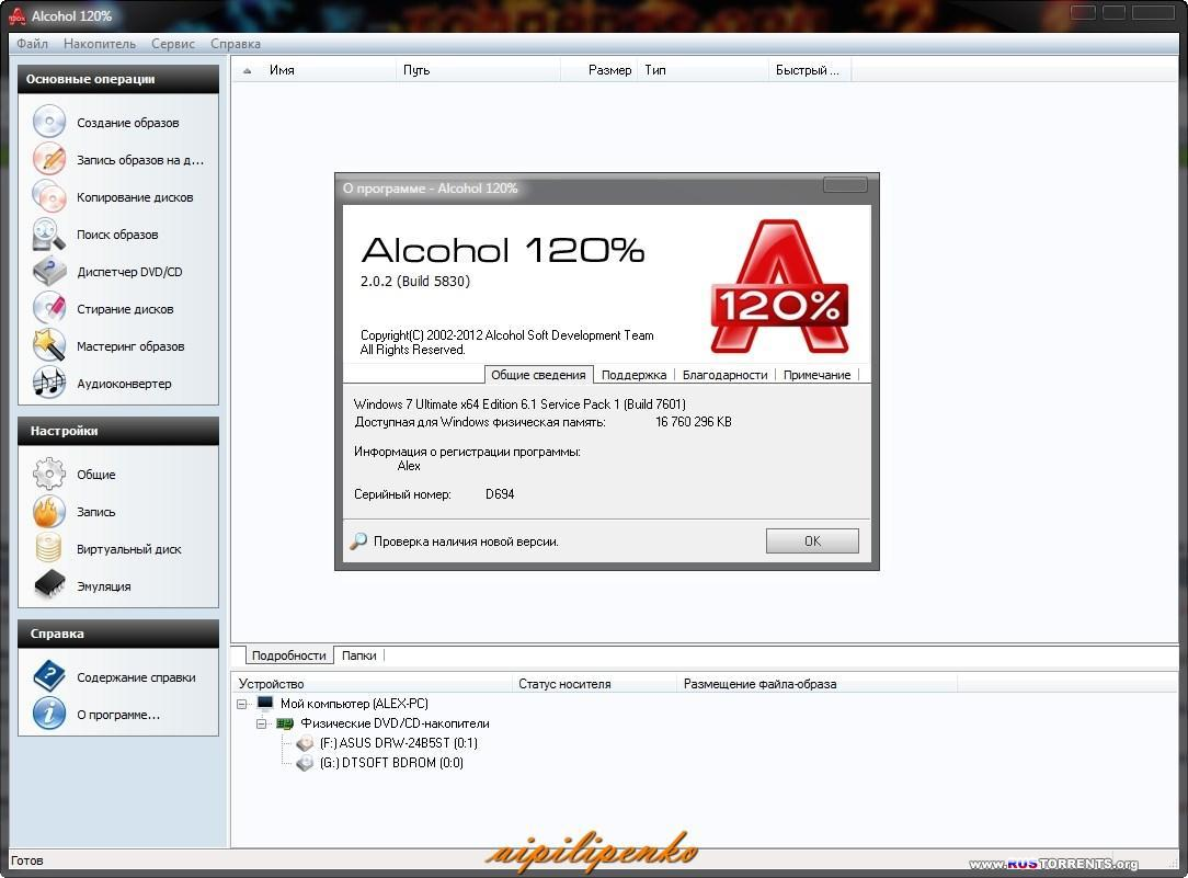 Alcohol 120% 2.0.2.5830 Final Retail