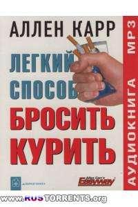 Аллен Карр (Ален Кар) - Легкий способ бросить курить