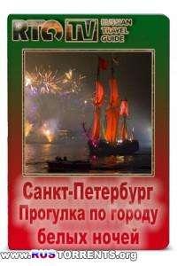 Санкт-Петербург. Прогулка по городу белых ночей | HDTVRip 720p