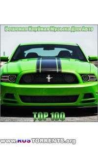 VA - Бешеная Клубная Музыка Для Авто [Top 100] | MP3