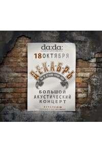 Декабрь - Акустика в Санкт-Петербурге | MP3
