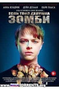 Если твоя девушка – зомби | BDRip 1080p | iTunes