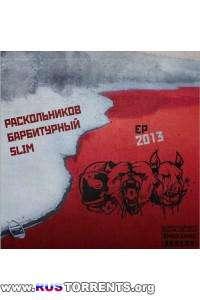 Slim, Барбитурный, Раскольников - EP | MP3