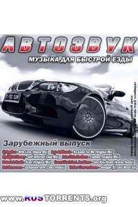Cборник - Авто Звук. Музыка для быстрой езды | MP3