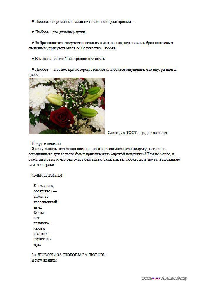 Ра Зверев - Тосты на все случаи жизни