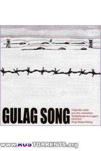 Слава Вольный - Песни ГУЛАГа | MP3