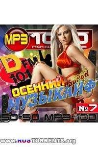 Сборник - Осенний музыкайф DFM №7