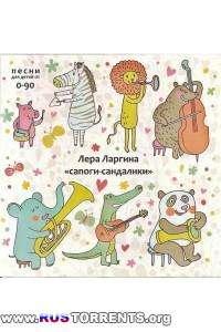Лера Ларгина - Сапоги - Сандалики [Детские песни] | MP3