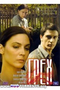 Грех | DVDRip