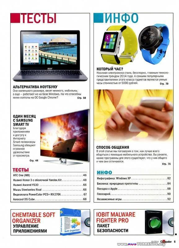 Computer Bild №10 (2014) | PDF
