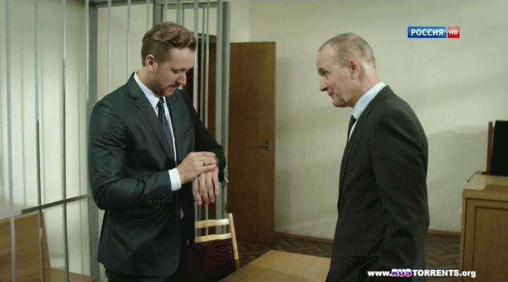 Сила любви [01-02 из 02] | HDTVRip