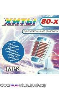 Сборник - Хиты 80-х. Зарубежный выпуск | MP3