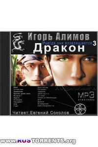 Игорь Алимов - Этногенез. Дракон 3: Иногда они возвращаются