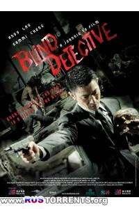 Слепой детектив | HDRip