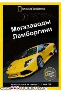 Мегазаводы: Суперавтомобили. Ламборгини Авентадор | HDTVRip 720p | P1