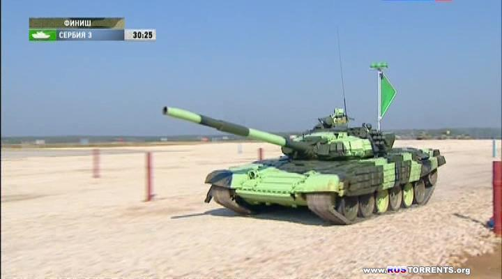 Танковый биатлон [3 выпуск] | SATRip